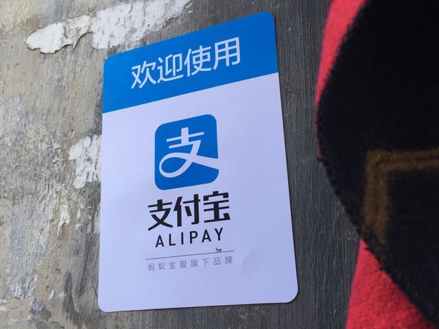 支付宝与欧洲零售商合作 为中国游客提供支付服务