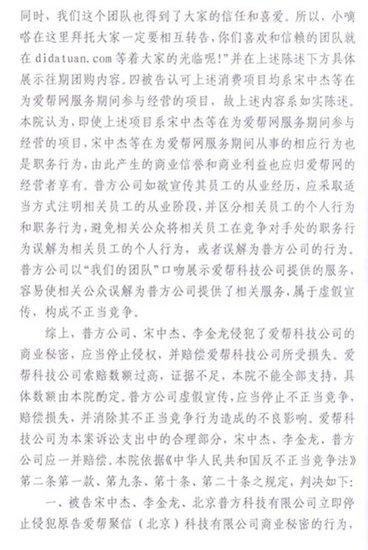 爱帮网提供的法院判决书第14页