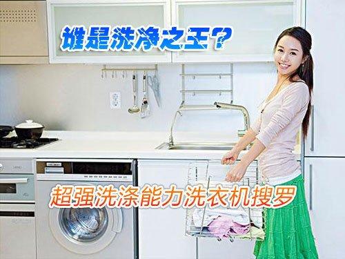 谁是洗净之王 超强洗涤能力洗衣机导购