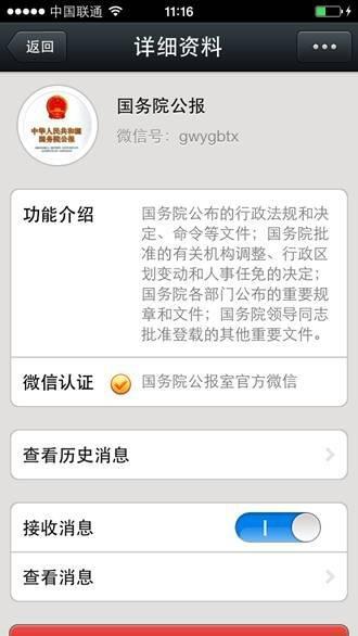 微信创新政务服务模式 个性便捷受热捧