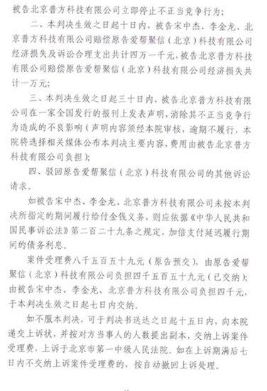 爱帮网提供的法院判决书第15页