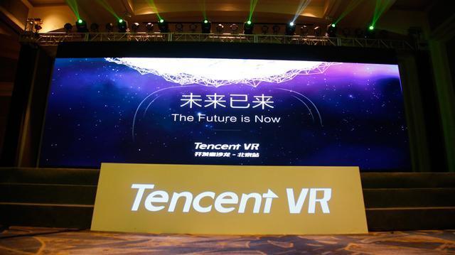 腾讯的VR策略已经渐渐清晰 布局硬件仍有大把机会