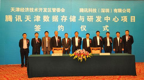 腾讯在天津建设亚洲最大数据储备处理中心