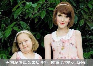 厌食症母亲体重比7岁女儿还轻