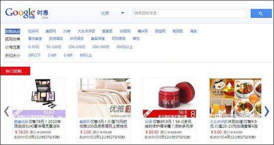 谷歌在华推出团购搜索服务 尚处于测试期间