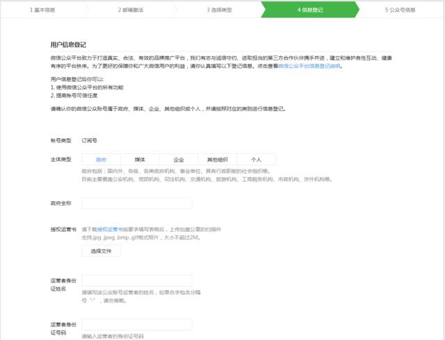 微信公众平台更新注册流程 一个身份证可绑五