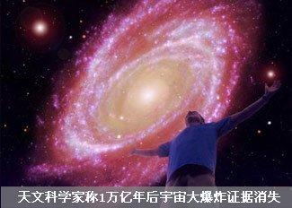 1万亿年后宇宙大爆炸证据将消失