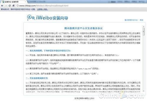 腾讯推出iWeibo免费微博系统 对接腾讯微博