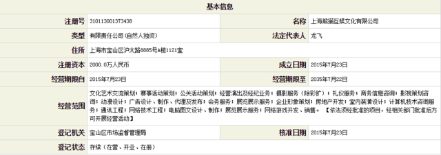 王思聪将任视频直播平台Panda TV CEO