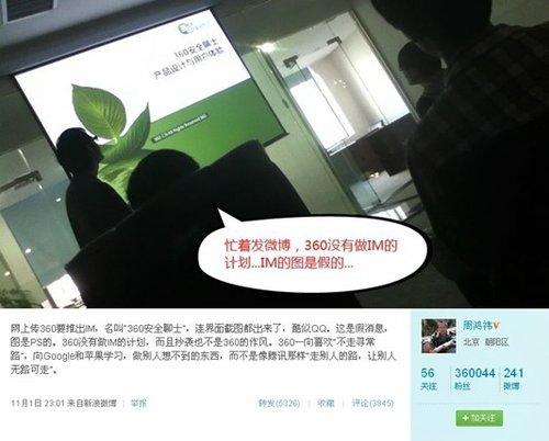 360承认推聊天工具 抹黑QQ真实意图曝光(图)