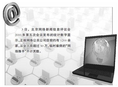 """人民日报:警惕""""水军""""炮制网络""""民意"""""""