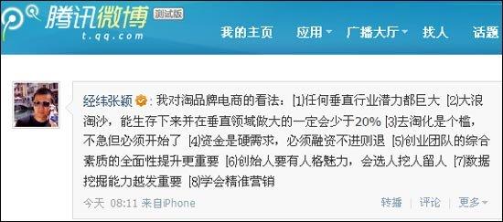 经纬中国创始人张颖腾讯微博截图