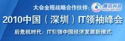 2010中国(深圳)IT领袖峰会