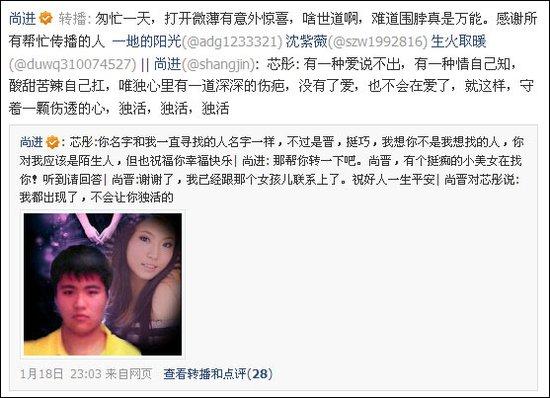 麒麟CEO尚进谈腾讯微博:真能使有情人成眷属