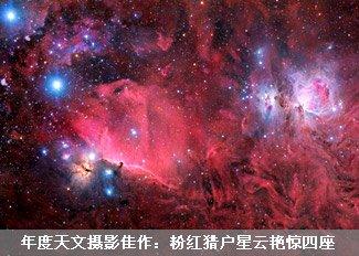粉红猎户星云艳惊四座