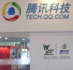 腾讯科技展台
