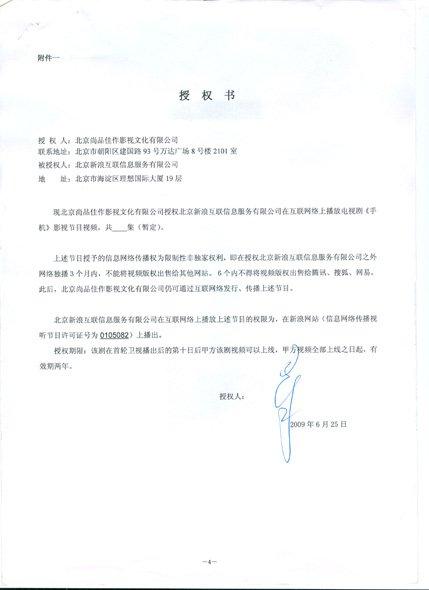 新浪公布电视剧《手机》网络播放授权书(图)