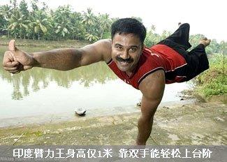 印度臂力王身高仅1米