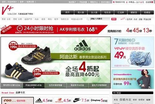 凡客旗下网站V+宣称月均销售额超6000万元