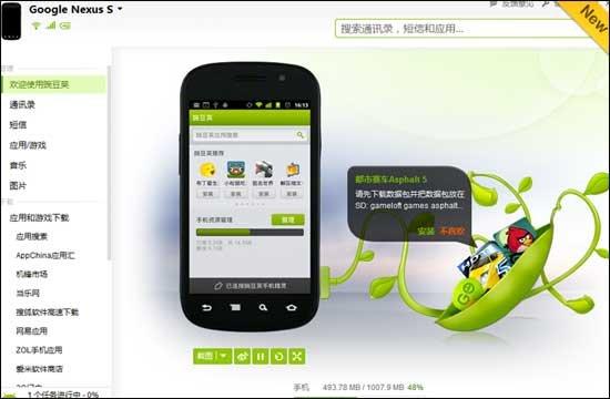 豌豆荚推全平台战略 称收录30万款应用和游戏