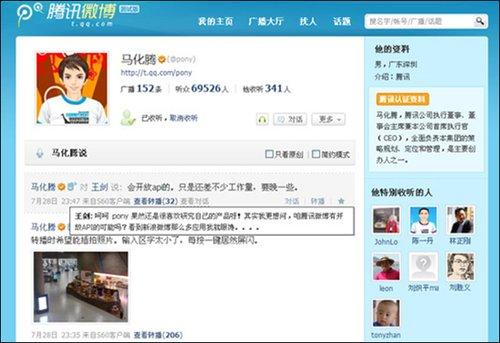 腾讯CEO马化腾:将开放微博API服务 正在筹备