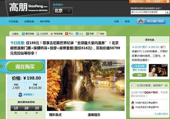 高朋今日正式开团 QQ帐号登录最高返10%积分