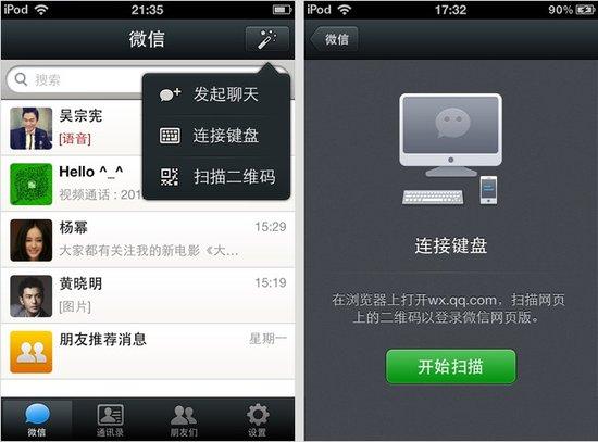 微信发布4.2版 新增视频通话和网页版功能
