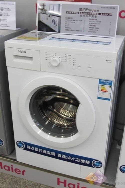低价还能补贴 海尔千元一级效能洗衣机