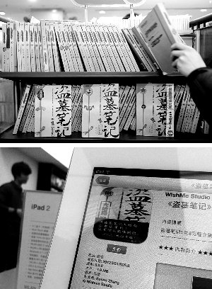 """""""苹果""""利益链被揭开 与盗版开发者三七分成"""
