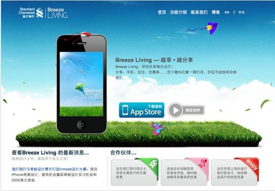 BreezeLiving:基于AR和LBS的周边优惠服务