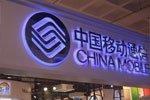 中国移动展台