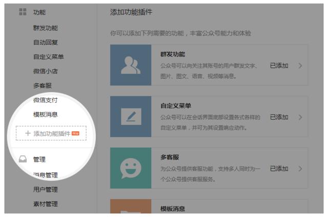 微信公众平台改版:统一风格 化繁为简