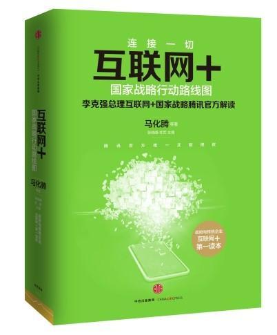 马化腾为新书《互联网+:国家战略行动路线图》亲撰前言