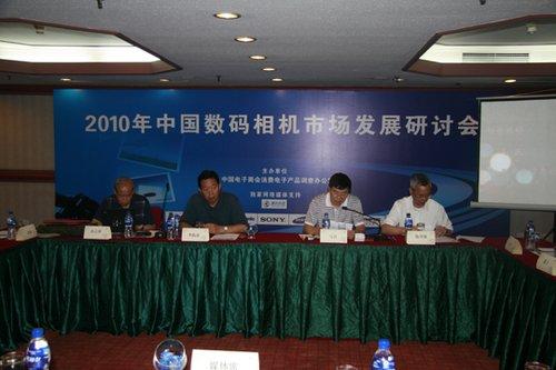 2010年中国数码相机市场发展研讨会召开