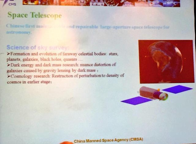 中国将研制大型空间望远镜
