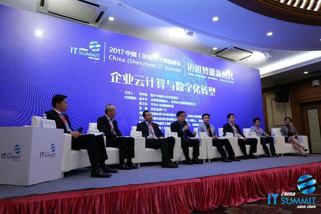 圆桌论坛:业界专家畅谈企业云计算与数字化转型