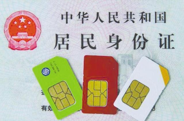 北京数百万人手机未实名登记 10月15号将强制停机