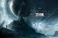 传电影特效团队更换 《三体》电影会跳票吗?
