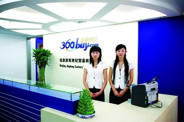 报告称京东商城最高估值将达440亿美元