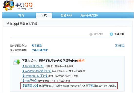 盲人专用手机QQ下载页面