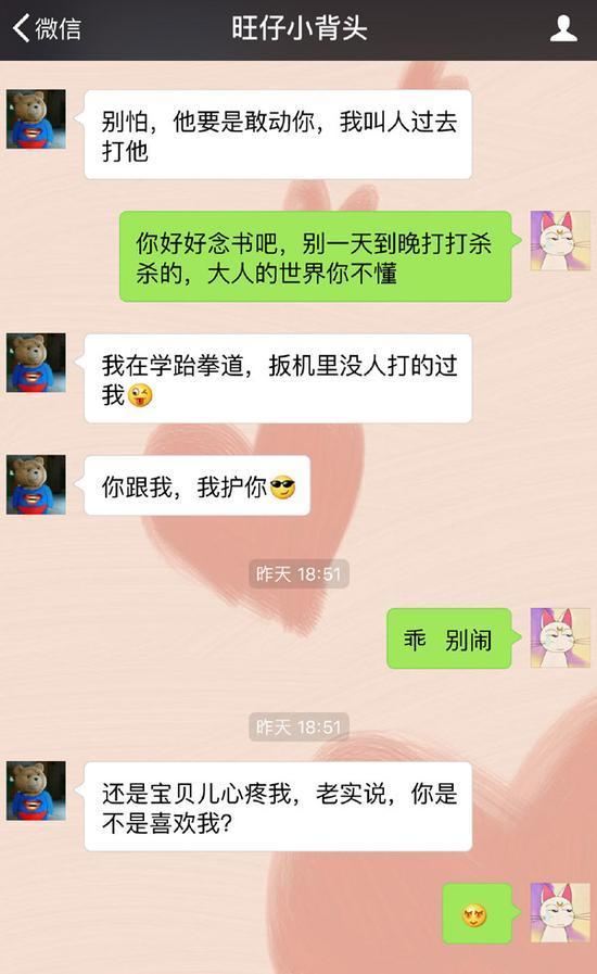 网曝土豪小学生狂撩女主播:做我的女人让你做梦笑