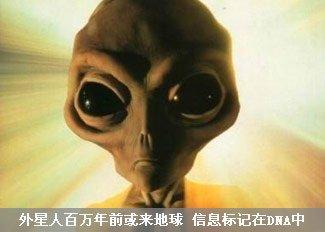 外星人百万年前或抵达地球 信息标记在DNA中