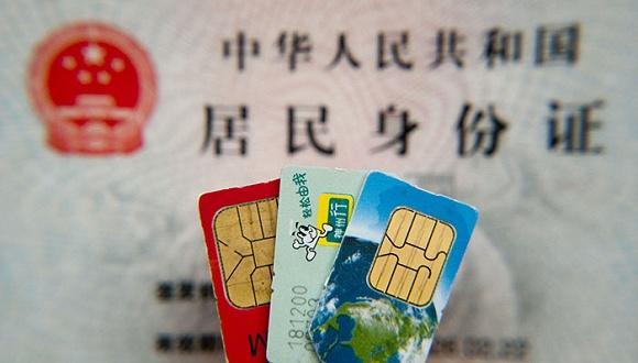 [科技不怕问]如何进行手机卡实名认证?