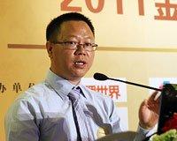 2011金融IT峰会现场:IT经理世界社长黎争发言