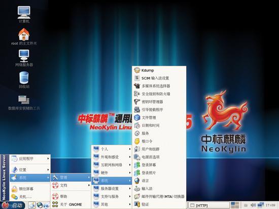 """国产操作系统""""威武"""":麒麟OS预装进戴尔电脑"""