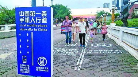 低头族福音:重庆现中国第一条手机人行道