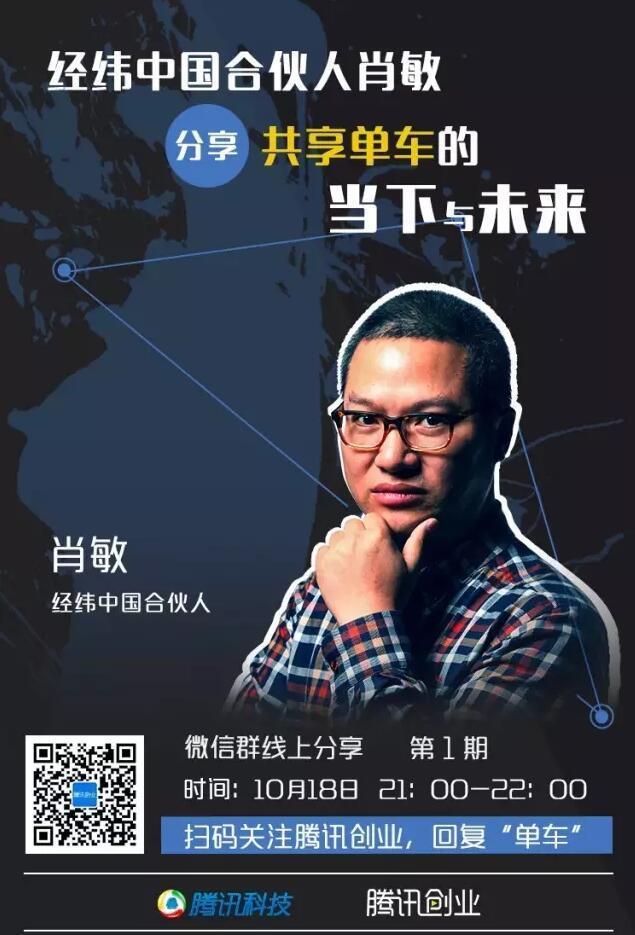 企鹅智酷Live报名 | 经纬中国合伙人肖敏分享共享单车的当下与未来