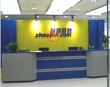 智联招聘2014财年前9个月净盈利1.301亿元