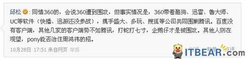 360再出招抹黑腾讯 疑设障碍逼用户卸QQ旋风