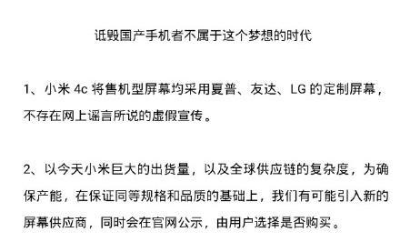小米称遭到诋毁 魅族称官网遭到不明攻击